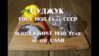Суджук ГОСТ 1938 Года СССР Sudzhuk GOST 1938 Year of the USSR