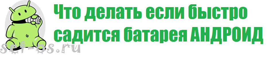 android жрет батарею